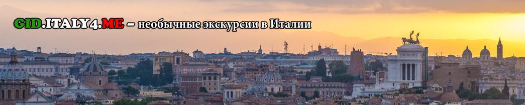 Экскурсии в Италии на русском языке: в Риме, Флоренции, Венеции, Неаполе, Ватикане