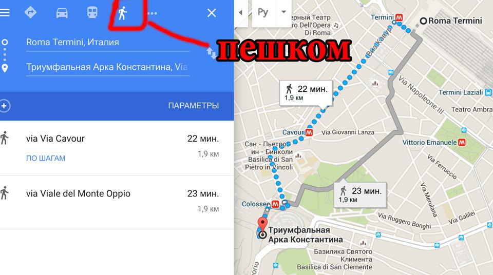 kak-dobratsya-v-rime-do-05