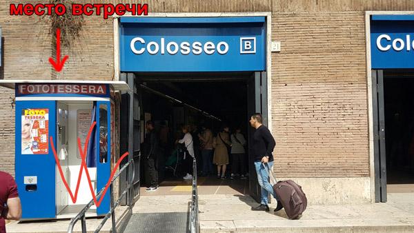 Место встречи - выход из метро у Колизея