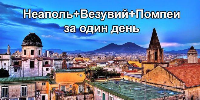 Неаполь за один день – обзорная экскурсия + Помпеи + Везувий