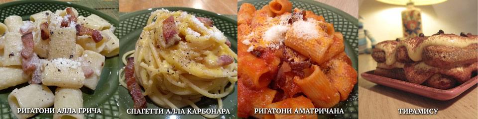 Кулинарный мастер-класс по пасте и тирамису в Риме